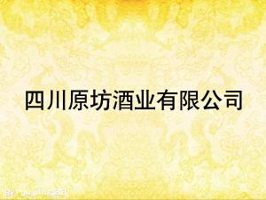 四川原坊酒业有限公司