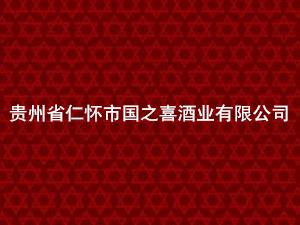 贵州省仁怀市国之喜酒业有限公司