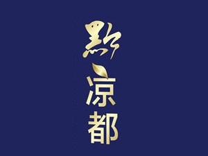 贵州和源祥酒业有限公司