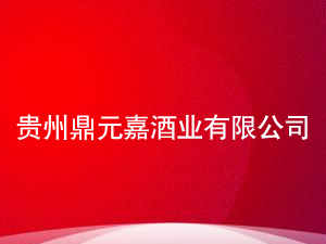 贵州鼎元嘉酒业有限公司