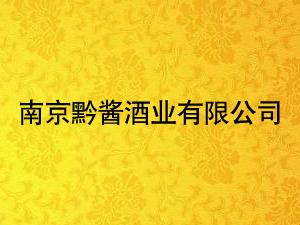 南京黔酱酒业有限公司