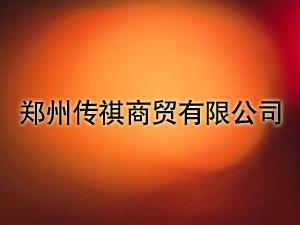 郑州传祺商贸有限公司