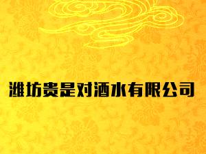 潍坊贵是对酒水有限公司
