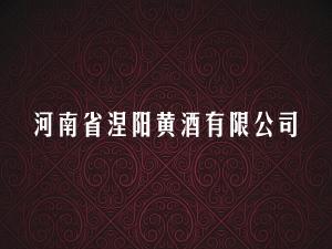 河南省涅阳黄酒有限公司