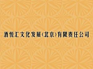 酒悦汇文化发展(北京)有限责任公司