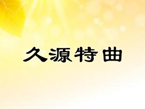 四川久源酒业有限公司