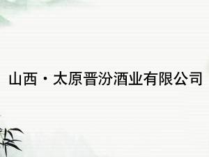 山西・太原晋汾酒业有限公司