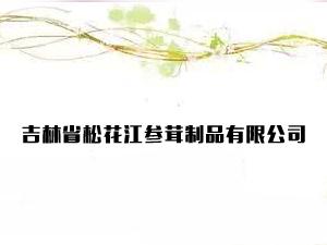 吉林省松花江参茸制品有限公司