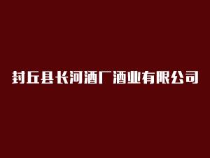 封丘县长河酒厂酒业有限公司