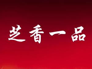 青岛芝香一品酒业有限公司
