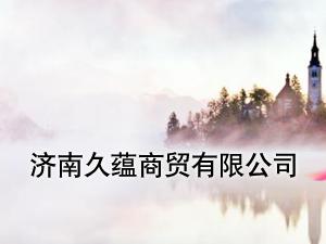 济南久蕴商贸有限公司