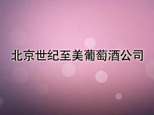 北京世纪至美葡萄酒公司