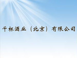千杯酒业(北京)有限公司
