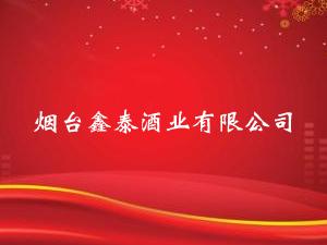 烟台鑫泰酒业有限公司