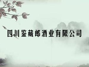 四川鉴藏郎酒业有限公司