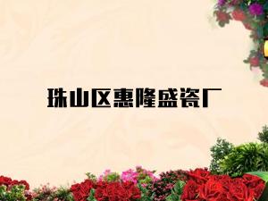 珠山区惠隆盛瓷厂
