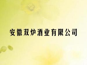 安徽双炉酒业有限公司