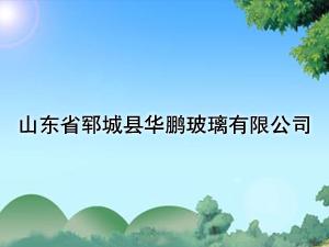 山东省郓城县华鹏玻璃有限公司