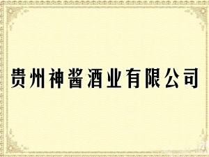 贵州神酱酒业有限公司
