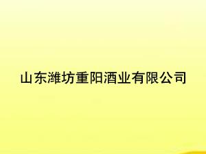 山东潍坊重阳酒业有限公司