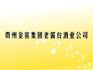 贵州金窖集团老酱台酒业公司
