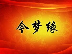 江苏双沟酿酒厂今梦缘酒全国招商