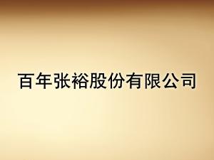 百年张裕股份有限公司