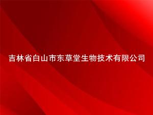 吉林省白山市东草堂生物技术有限公司