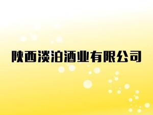 陕西淡泊酒业有限公司