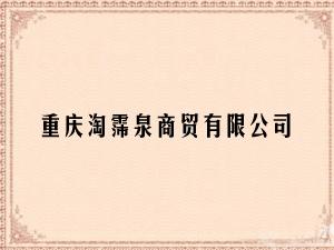 重庆淘霈泉商贸有限公司