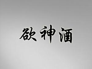 秦皇岛市金欲神酒业有限责任公司