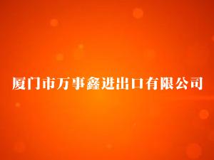 厦门市万事鑫进出口有限公司