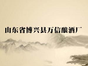 山东省博兴县万信酿酒厂