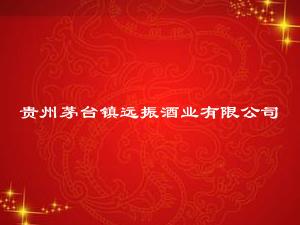 贵州茅台镇远振酒业有限公司