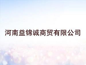 河南益锦诚商贸有限公司