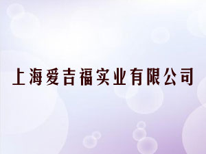 上海爱吉福实业有限公司