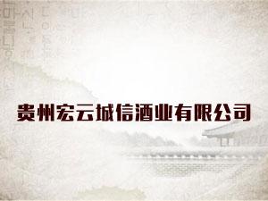 贵州宏云城信酒业有限公司