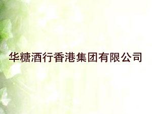 华糖酒行香港集团有限公司