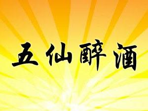 贵州省五仙醉酒业销售有限公司