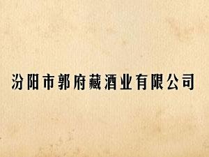 汾阳市郭府藏酒业有限公司