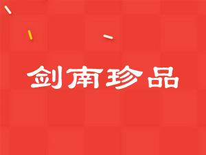 剑南珍品・久藏老窖全国营销中心