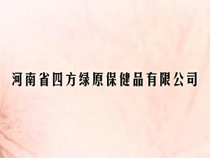 河南省四方绿原保健品有限公司