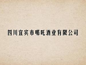 四川宜宾市哪吒酒业有限公司