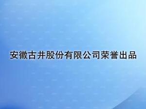 安徽古井股份有限公司荣誉出品