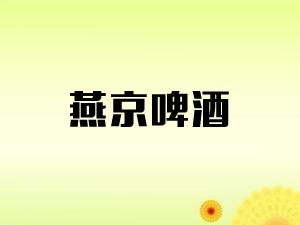 燕京啤酒集团(中京)有限公司--葫芦岛海鑫荣商贸有限公司