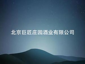 北京巨匠庄园酒业有限公司