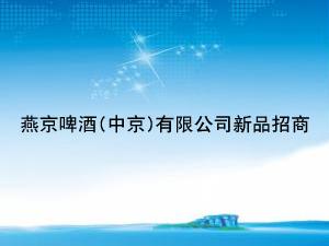 燕京千赢国际手机版(中京)有限公司新品招商