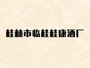 桂林市临桂桂康酒厂
