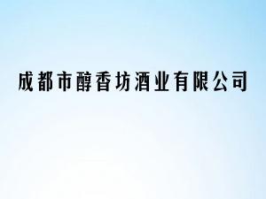 成都市醇香坊酒业有限公司