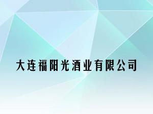 大连福阳光酒业有限公司